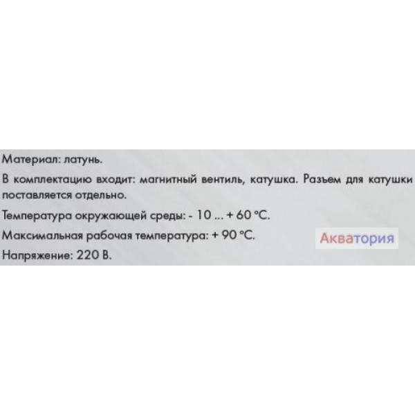 Закрытый соленоидный клапан 1д  Артикул:  79081