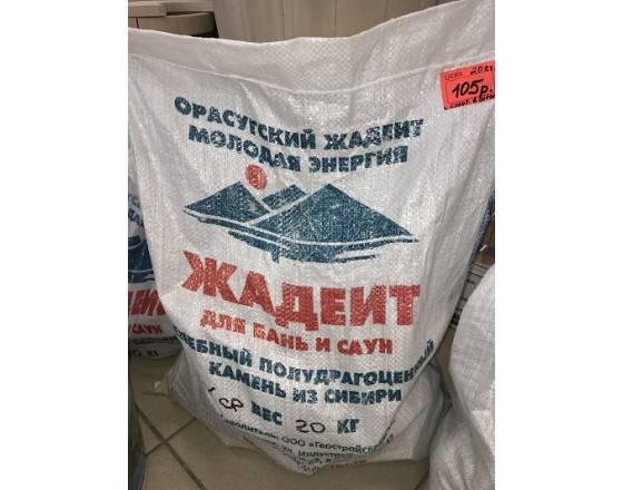 Камни для сауны и бани Жадеит колотый, 20 кг